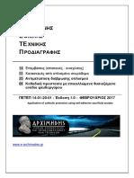 PETEP14_01_20_01_V1.pdf