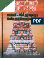 AnnamarswamiKathai.pdf