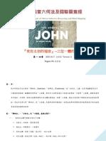 約翰福音 六何法及心智圖整理 (1) 2020 年全新二版 簡介& 1~4章