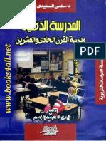 al-madrasa_al-dhakya 