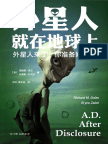 外星人就在地球上(巴夏推荐书)..pdf