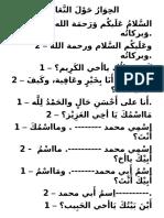 الحوارات لدورة اللغة العربية لعامة الناس