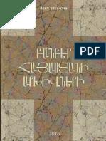 Գրիգոր Վանցյան եւ Հովհաննես Թումանյան |  Grigor Vantsyan and Hovhannes Tumanyan |  Գրիգոր Վանցյան եւ Հովհաննես Թումանյան