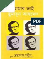 Amar Bhai Humayun Ahmed Momotaz Shohid [142 Pages