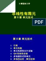 清华大学计算固体力学第八次课件-单元技术