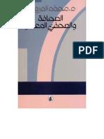 034 - الصحافة والصحافي المعاصر