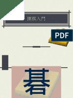 圍棋入門教學.ppt