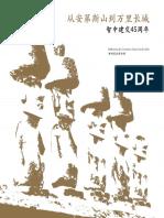 254969.pdf