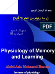 Physiology of Memory and Learning - Copy