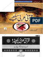 Qurani_Arabi_Seekiay_Level_2_3.pdf