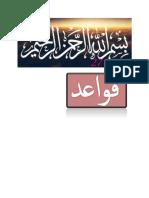 arabic language course lesson # 27