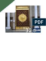 arabic language course lesson # 32