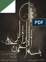 arabic language course lesson # 19