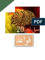 arabic language course lesson # 20 pdf