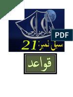 arabic language course lesson # 21
