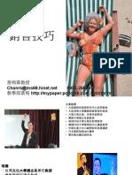 106.03.14-美妍SPA館-銷售技巧專業與服務 -詹翔霖教授
