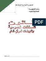 AMPublic.pdf