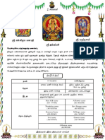 Aiyappan Pooja Invitation