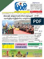 21-2-2017 Myawady Daily Newspaper