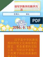 邹云写字教学讲座