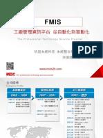 智慧製造、智能管理 - 廠務監控系統FMIS