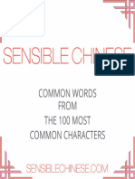 Sensible Chinese Characters to Words