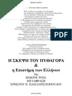 Η ΣΚΕΨΗ ΤΟΥ ΠΥΘΑΓΟΡΑ ΚΑΙ Η ΕΠΙΣΤΗΜΗ ΤΩΝ ΕΛΛΗΝΩΝ της Σιμόν Βέϊλ (μετάφρασγ Χρήστου Π. Παπαχριστόπουλου)