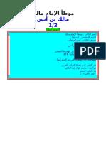 نسخة موطأ الإمام مالك1