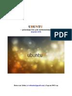 Ubuntu_dlya_nachinayuschikh_2015.pdf