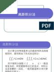 4.3-高斯积分 (3).pdf