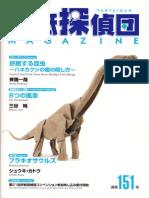276458156 Tanteidan Magazine 151