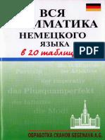 Дядичева А.В. - Вся Грамматика Немецкого Языка в 20 Таблицах - 2010