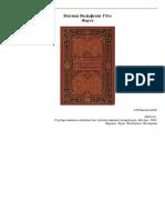 Faust (rus).pdf