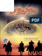Safha e Aalam Per Tareekhi Nuqoosh By Shaykh Fazal Muhammad.pdf