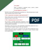Skripta-IE-ispit.doc