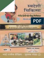Swadeshi Chikitsa Part 4 by Rajiv Dixit