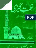 Neamat e Kubra Arabic by Imam Ibn e Hajar Makki