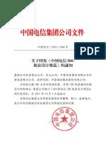 ABB电子版选型手册.xls