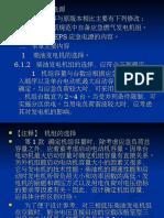 《民用建筑电气设计规范》JGJ_16-2008讲义--自备应急电源6.ppt