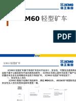 徐工XDM60优势