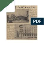 Nekad i Sad o Beogradu
