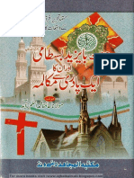 HadhratBayazeedBastamir (Iqbalkalmati.blogspot.com)