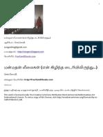 manmathan-leelaigal.pdf