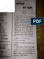katrodu_oru_yutham_.pdf