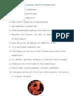 Oraciones subordinadas adjetivas en Griego Clásico