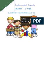 2ο Επαναληπτικό στα Μαθηματικά, Δ΄ τάξη Κεφ. 8 - 14.pdf