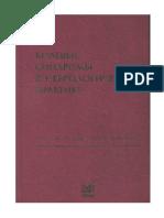 Вейн А.М. Болевые Синдромы в Неврологической Практике (MEDpress-Inform)(Ru)(187s)