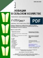 1-22-2017-ИННОВАЦИИ.pdf