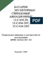 12САМ-28