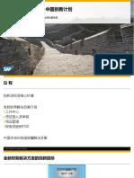SAP全新财务解决方案 (Finance)